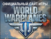 ����������� ���� World of Warplane