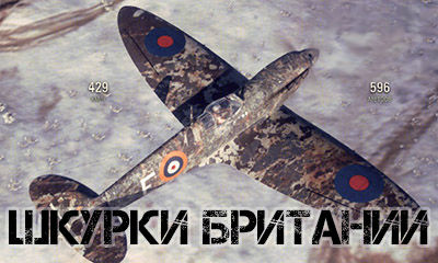 Шкурка Британии Spitfire 1 для World of Warplanes