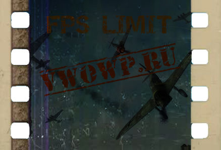 FPS Limit для World of Warplanes 0.5.3 / 1.0.0