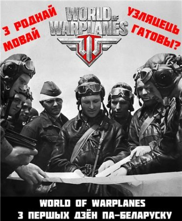 World of Warplanes на белорусском / Беларусизация игры WoWp 1.1.0