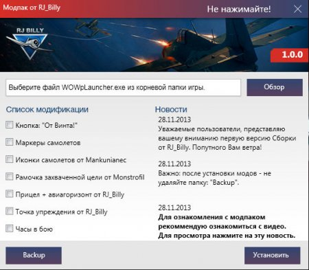 Модпак RJ_Billy для World of Warplanes 1.0.0