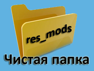 "Чистая папка ""Res_mods"" для World of Warplanes 1.1.0"