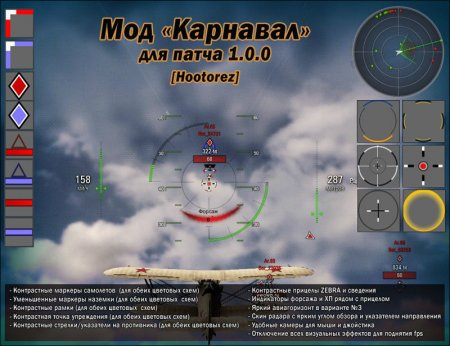 "Сборка модов ""Карнавал"" от Hootorez для World of Warplanes 1.0.0"