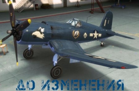 Goodyear F2G Super Corsair шкурка для WoWp