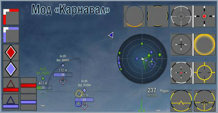 "Модпак ""Карнавал"" для патча World of Warplanes 1.3.0"